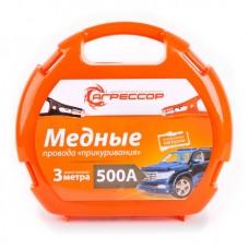 """Медные провода прикуривания """"Агрессор"""" 500 А, AGR500"""
